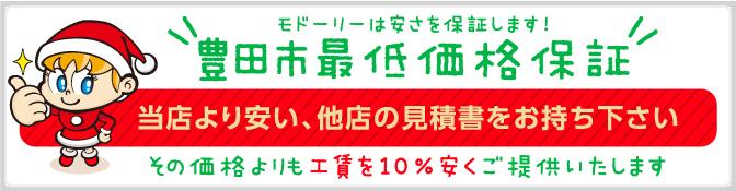 モドーリーは安さを保証します!豊田市最低価格保証 当店より安い、他店の見積書をお持ち下さい。その価格よりも10%安くご提供いたします!