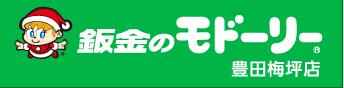 板金のモドーリー 豊田梅坪店